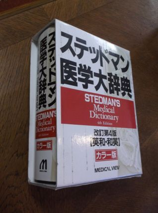 Stedman's Medical Dictionary (Japanese Edition). Stedman